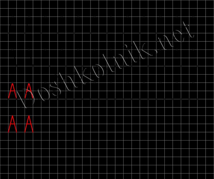 Печатная буква А для дошкольников