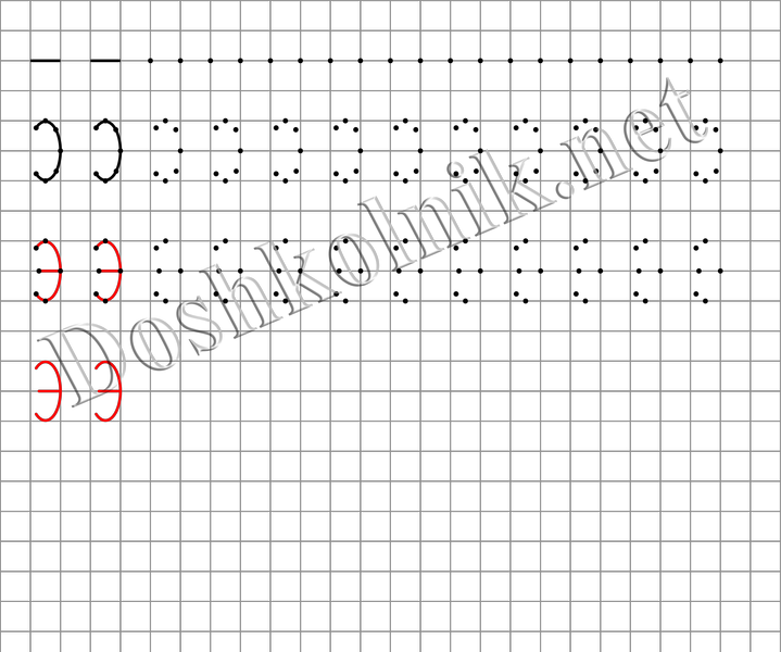Печатная буква Э для дошкольников