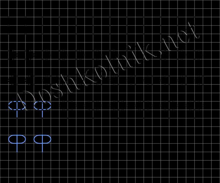 Печатная буква Ф для дошкольников
