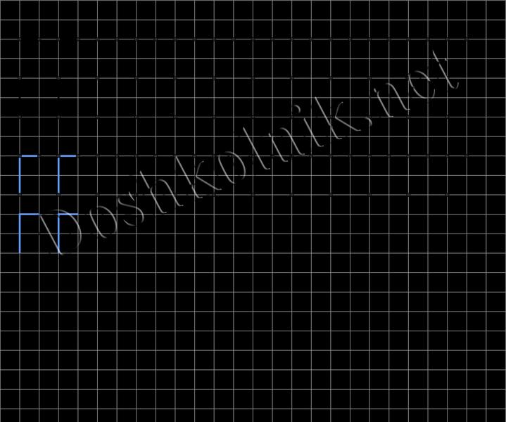 Печатная буква Г для дошкольников