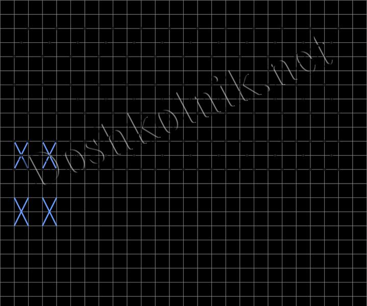 Печатная буква Х для дошкольников