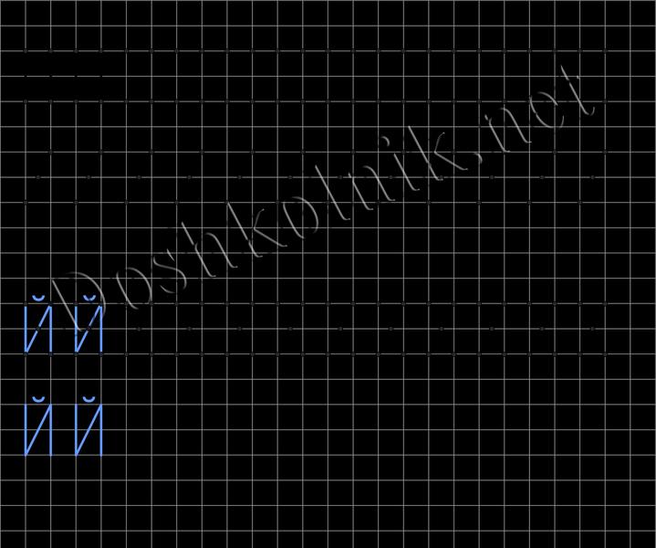 Печатная буква Й для дошкольников