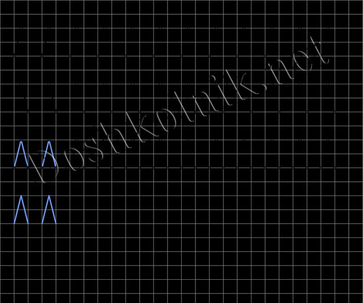 Печатная буква Л для дошкольников