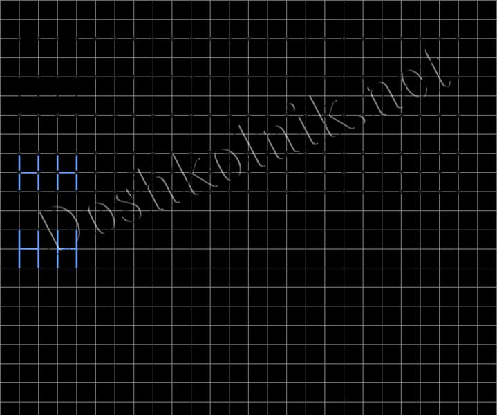 Печатная буква Н для дошкольников