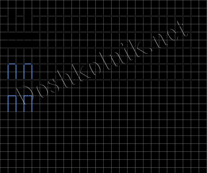 Печатная буква П для дошкольников
