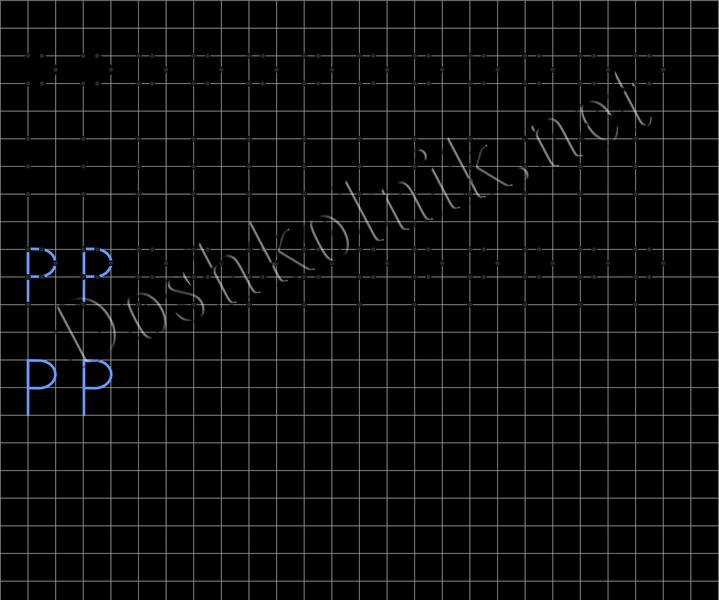 Печатная буква Р для дошкольников