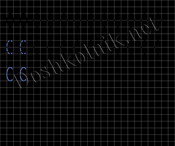 Печатная буква С для дошкольников