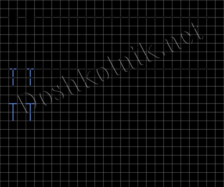 Печатная буква Т для дошкольников