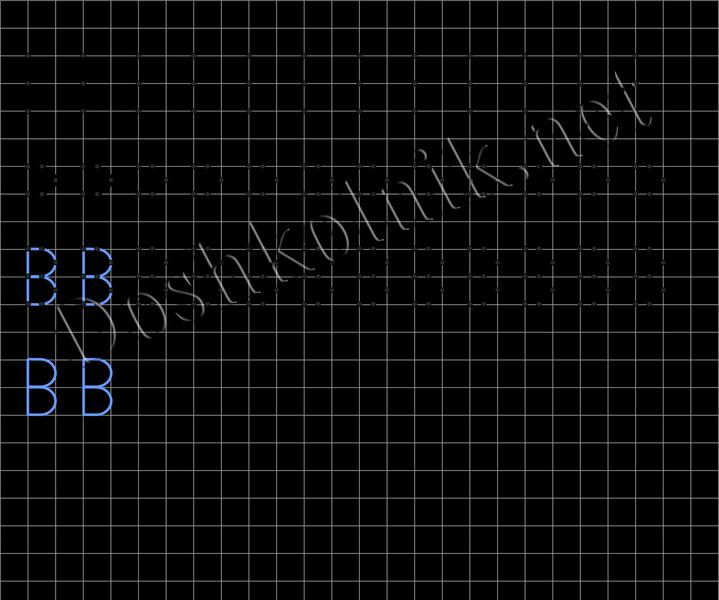 Печатная буква В для дошкольников