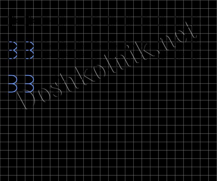 Печатная буква З для дошкольников