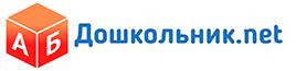Дошкольник.net