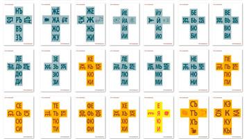 Шаблоны кубиков Зайцева для распечатки